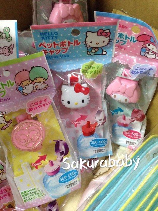 三麗鷗 Kitty 美樂蒂 雙子星 寶特瓶蓋 造型瓶蓋 _櫻花寶寶
