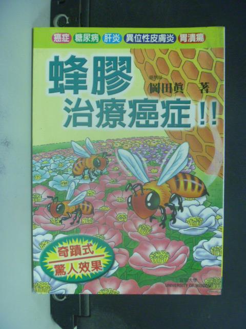 【書寶二手書T4/醫療_JKC】蜂膠治療癌症!!_岡田真/著 , 林芸