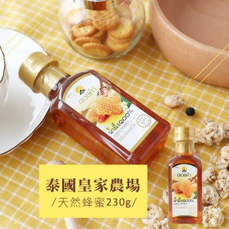 泰國皇家農場天然蜂蜜230g瓶裝皇家蜂蜜泰國蜂蜜蜂蜜HONEY沖泡飲品沾醬【N102859】
