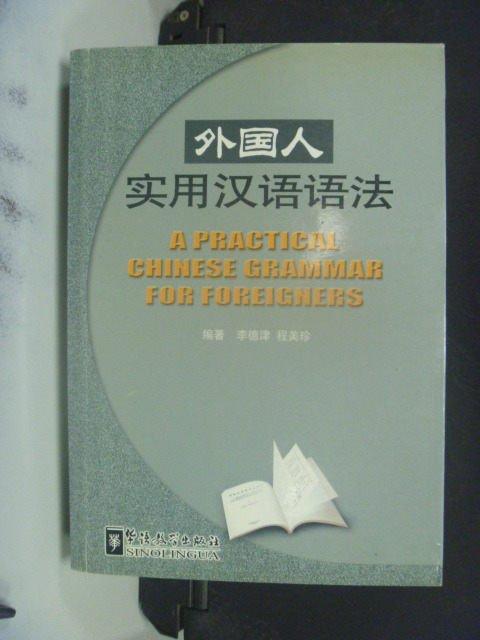 【書寶二手書T6/語言學習_GRF】外國人實用漢語語法_李德津 程美珍 編_簡體版