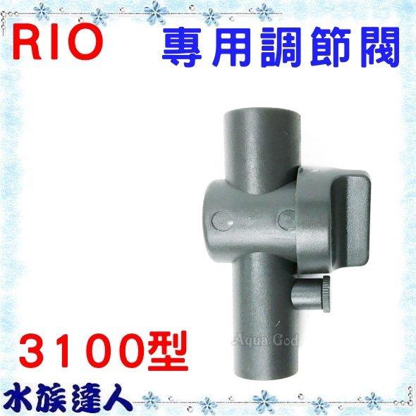 【水族達人】台灣製造Rio《3100型沉水馬達 專用調水閥 1入》調節閥