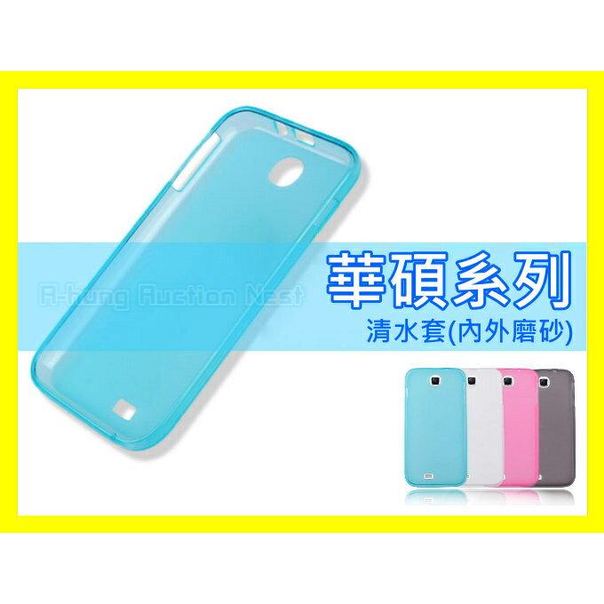【ASUS系列】內外磨砂 保護套 保護殼 ASUS Zenfone 6 手機殼 手機套 軟殼 透明殼