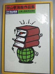 【書寶二手書T9/設計_LJH】秋山孝海報作品集_秋山孝_簡體書