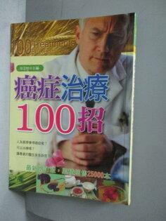 【書寶二手書T1/醫療_MNH】癌症治療100招_幕內雅敏,徐玉枝