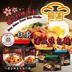 馬來西亞 Red chef 紅廚 湯風味包麵 (四包入) 泡麵 消夜 南洋泡麵 湯麵 青酸辣湯 櫻花蝦辣湯【N103200】