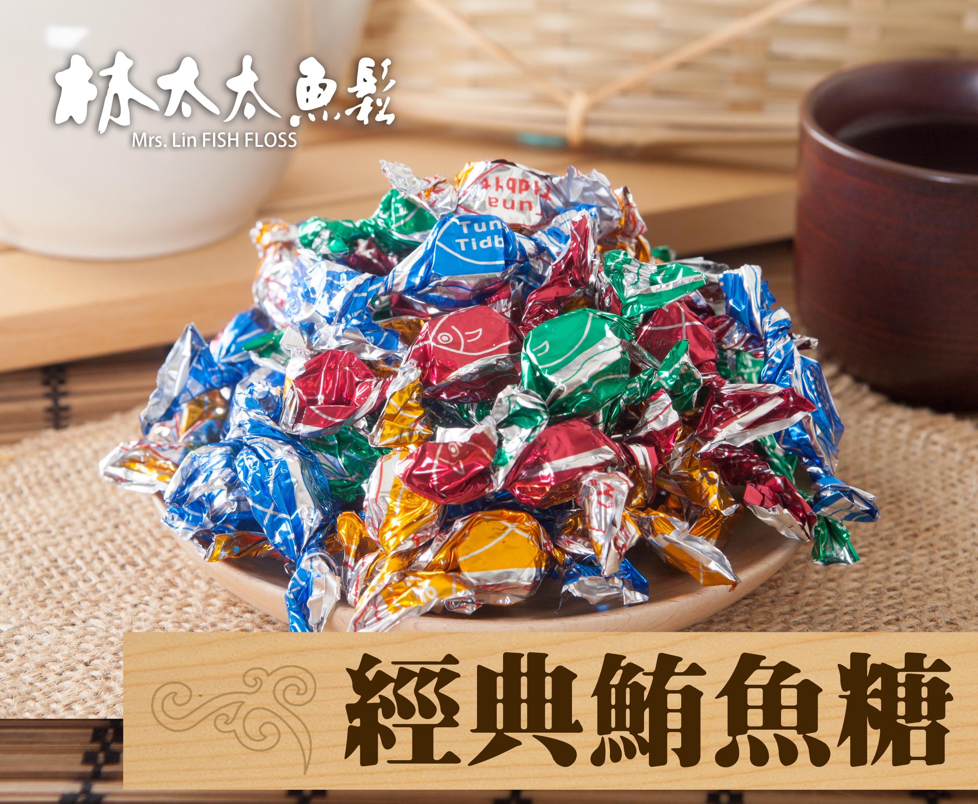 珍珍鮪魚糖 375g 林太太魚鬆專賣