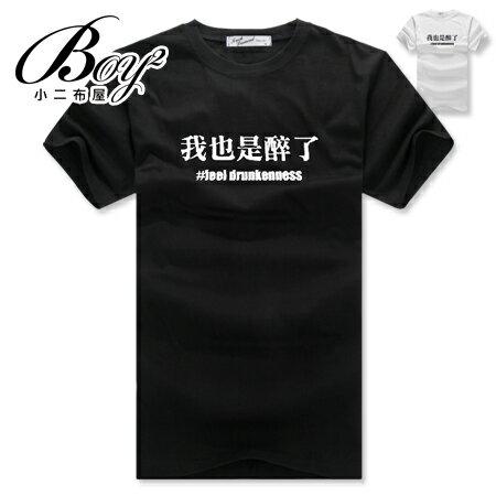 ☆BOY-2☆【NAA202】我也是醉了 潮流休閒短袖T恤 0