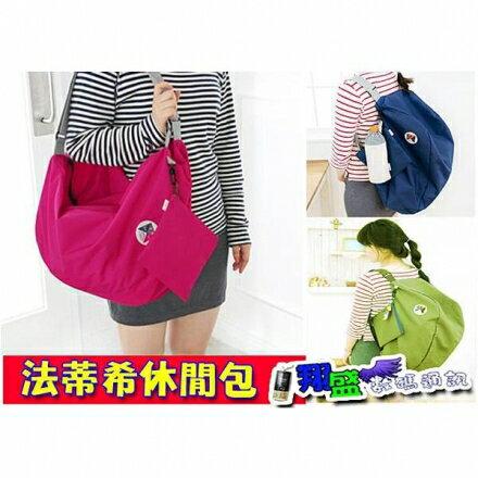 韓版 折疊收納包購物袋 單肩包 雙肩背包 後背包 旅行袋旅遊旅行收納袋 包中包 媽媽包【翔盛】