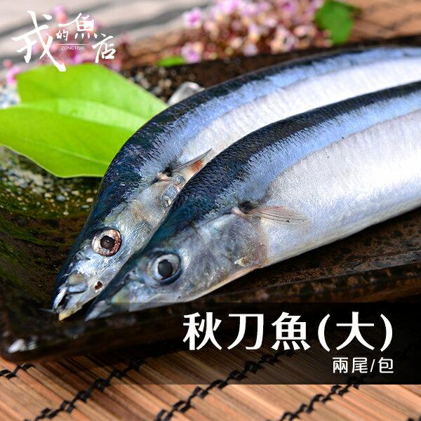 【秋刀魚 (大) 2尾/包】魚油超豐富,嚴選最肥美秋刀,秋天的王者超人氣熱賣中*戎的魚店*