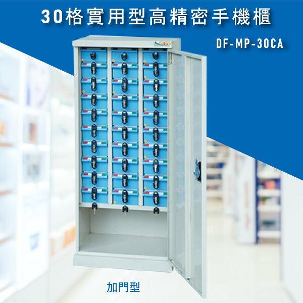 台灣NO.1大富實用型高精密零件櫃DF-MP-30CA(加門型)收納櫃置物櫃公文櫃收納櫃手機櫃
