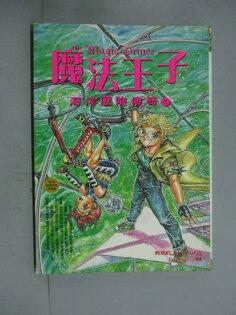 【書寶二手書T1/兒童文學_OCP】魔法王子(3)-海洋歷險傳奇_齊東尼