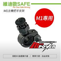 維迪歐 SAFE M1 小妖姬 胎壓顯示器 M1專用 把手支架 M1主機支架【禾笙科技】