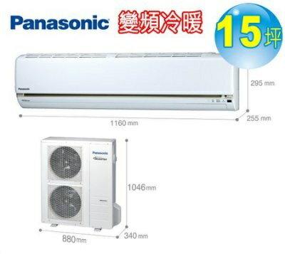 金禾家電生活美學館:國際牌《LJ型變頻冷暖》分離式冷氣價格(CS-LJ90YA2_CU-LJ90YHA2)《適用15坪》