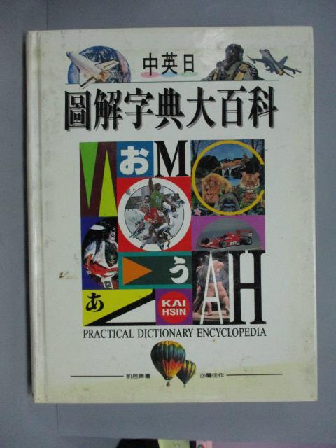 ~書寶 書T5/字典_ZGK~中英日圖解字典大百科