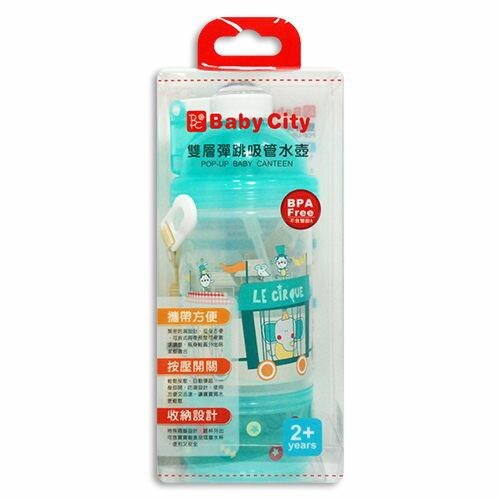Baby City 雙層彈跳吸管水壺400ml【悅兒園婦幼生活館】
