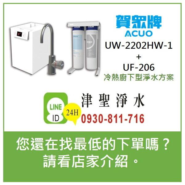 【拜託!懇請給小弟我一個報價的機會0930-811-716同LINEID】賀眾牌UW-2202HW-1+UF-206冷熱廚下型淨水方案