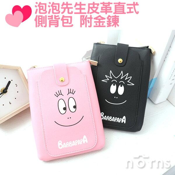 NORNS【泡泡先生皮革直式側背包附金鍊】正版BARBAPAPA手機包隨身側背小包鍊條包