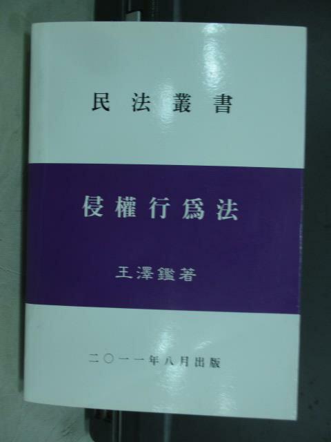 【書寶二手書T8/法律_MPV】民法叢書-侵權行為法_王澤鑑_2011年