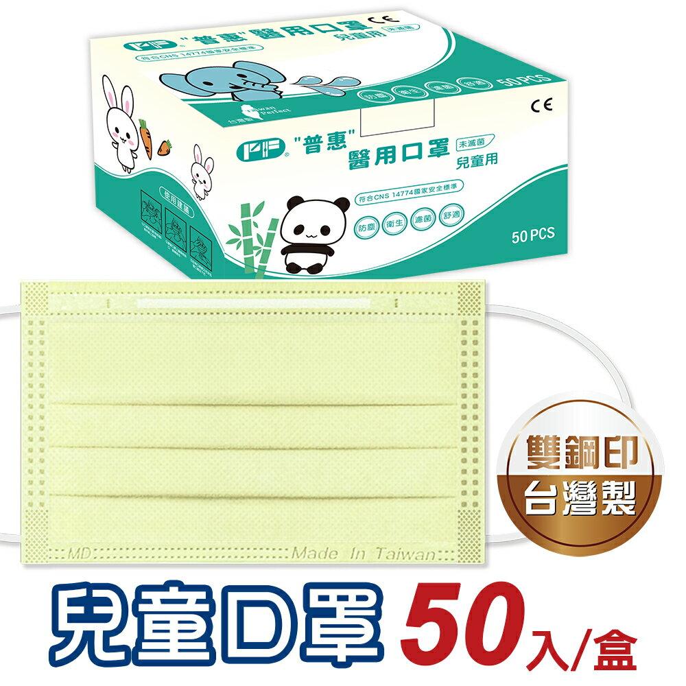 【普惠醫工】兒童與成人小臉 防疫醫用口罩-檸檬黃 (50片1盒) 14.5X9.5公分