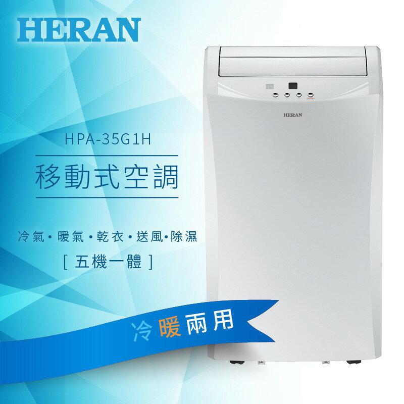 HERAN禾聯 HPA-35G1H 移動式空調 冷氣 原廠保固 五機一體(冷氣/除濕/風扇 /乾衣/暖氣)