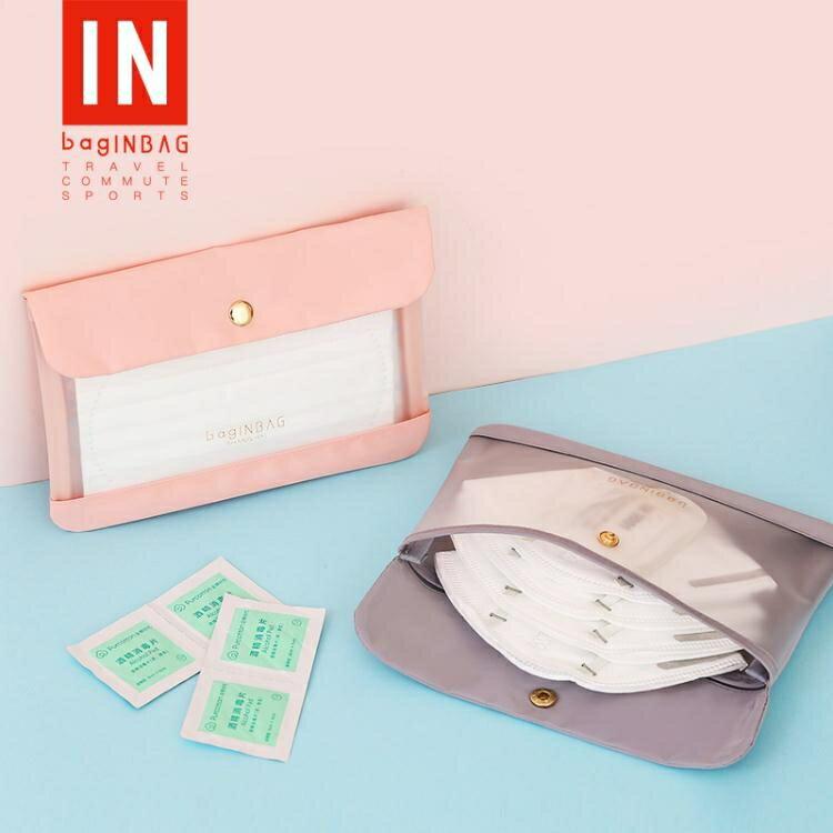 口罩袋收納盒暫存夾便攜式套夾子兒童家用口鼻罩的袋子神器包盒子