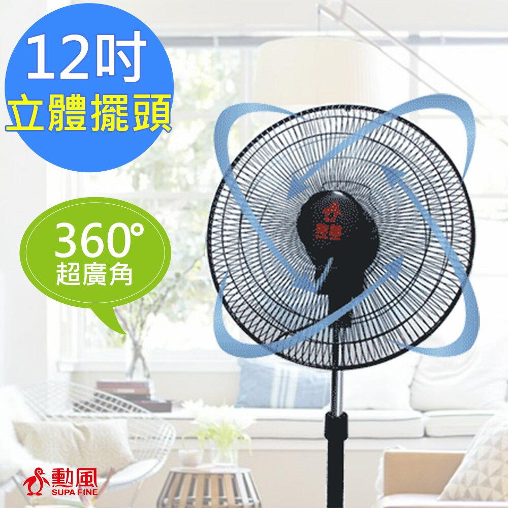 【勳風】12吋立體擺頭超廣角循環立扇(HF-B1812)360度擺頭另售HF-B1816/HF-B1818