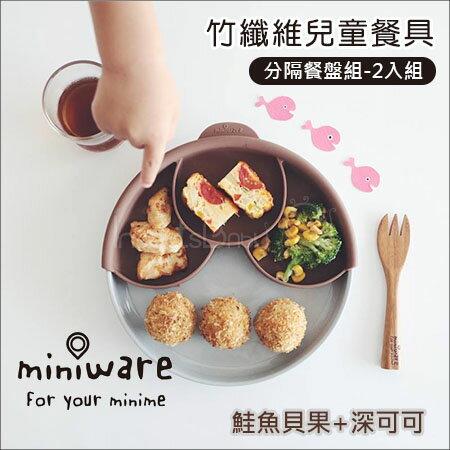 ✿蟲寶寶✿【美國miniware】100%天然竹纖維台灣製餐盤環保材質兒童餐具麵包盤+分隔盤組鮭魚深可可
