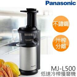 附食譜 Panasonic 國際牌 慢磨蔬果機 MJ-L500 果汁機 調理機 可做出富含維他命C的新鮮果汁 公司貨 免運費 分期0%