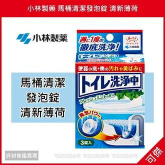 可傑 日本 小林製藥 馬桶清潔發泡錠 清新薄荷 (25g*3錠)