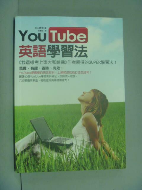 ~書寶 書T9/語言學習_IMH~YouTube英語學習法_本山勝寬 陸蕙貽