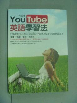 【書寶二手書T1/語言學習_IMH】YouTube英語學習法_本山勝寬, 陸蕙貽