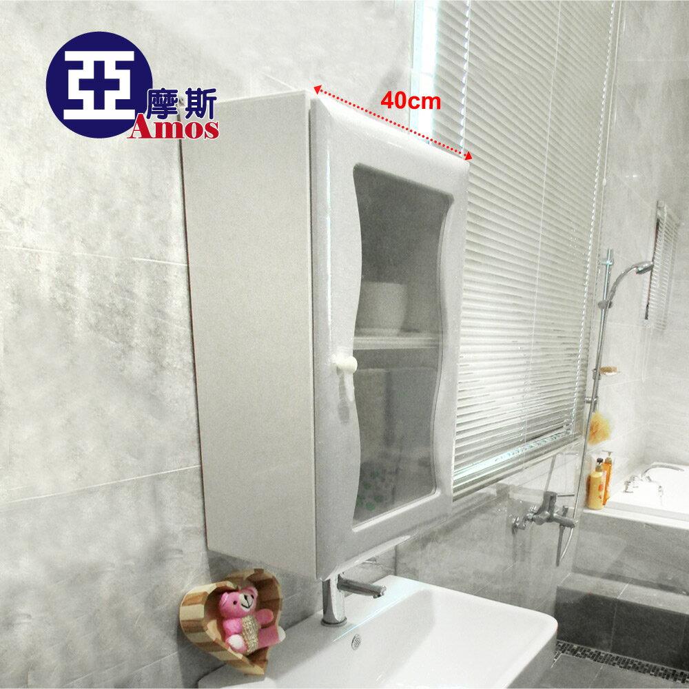 浴室置物架 浴櫃 收納櫃【GAN007】波浪單門防水塑鋼浴櫃-40cm Amos