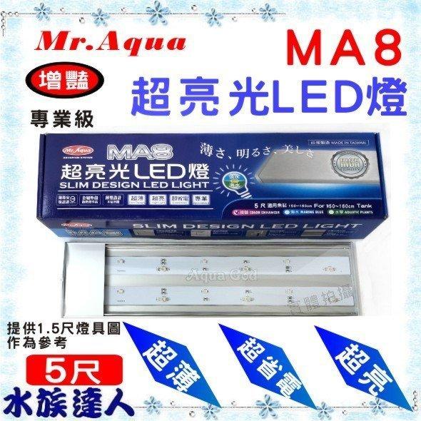 推薦【水族達人】水族先生Mr.Aqua《MA8超亮光LED燈增豔5尺D-MR-410》LED燈增豔燈
