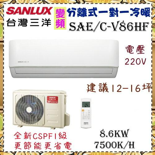 全新CSPF分級【SANLUX台灣三洋】8.6KW 12-16坪 變頻冷暖分離式一對一時尚型 《SAE/C-V86HF》全機3年,壓縮機10年保固