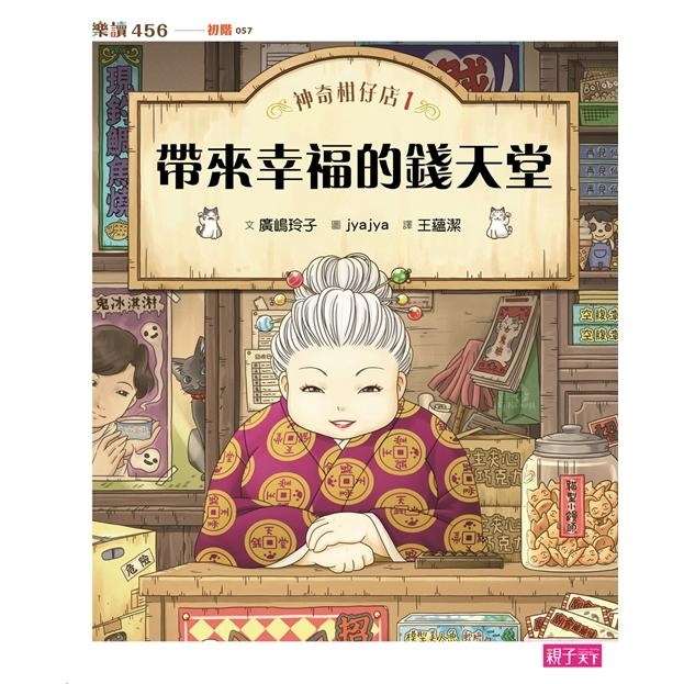 神奇柑仔店1-6套書(共六冊)(金石堂獨家) 1