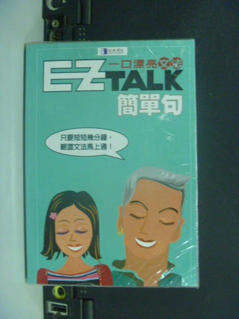 【書寶二手書T2/語言學習_GIK】一口漂亮文法-簡單句_EZ TALK編_口袋書