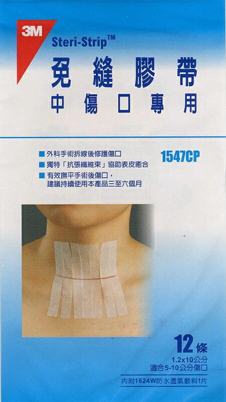 【醫康生活家】3M 免縫膠帶 (中傷口專用) 12條 1547CP
