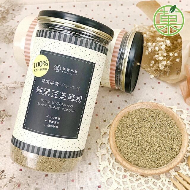 純黑豆芝麻粉 無糖100^%純天然 罐裝附木勺~菓青市集~