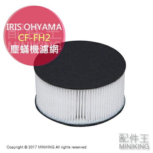 【配件王】現貨 日本 IRIS OHYAMA CF-FH2 塵螨機濾網 2個入 適用 IC-FAC2 除蟎 耗材 濾網