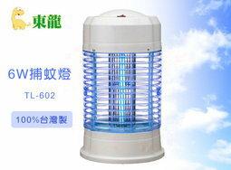 【尋寶趣】東龍6W捕蚊燈 滅蚊 捕蚊器 無煙臭 無毒害 高環保 直流電觸 優雅造型外觀 台灣製造 TL-602