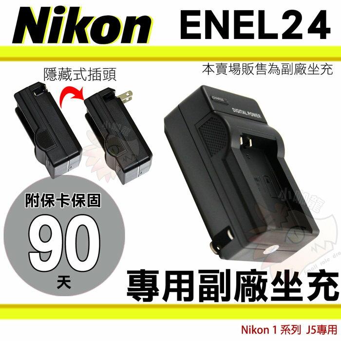 【小咖龍】 Nikon EN-EL24 充電器 坐充 座充 副廠 1系列 J5 小巧好收納 ENEL24