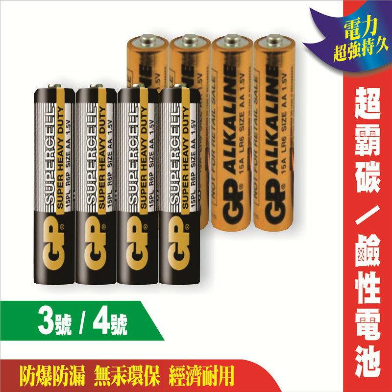 【艾瑞森】高品質 碳性電池 鹼性電池 電池 三號電池 四號電池 3號電池 4號電池 充電電池 鋰電池 水銀電池