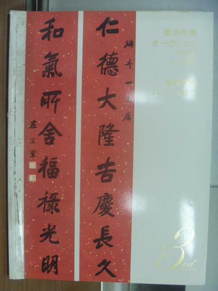 【書寶二手書T1/收藏_PJB】東京中央_2013/9_中國書畫楹聯專場