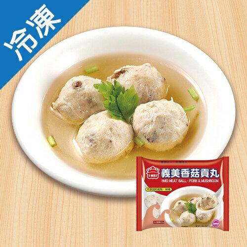 義美香菇貢丸430g【愛買冷凍】