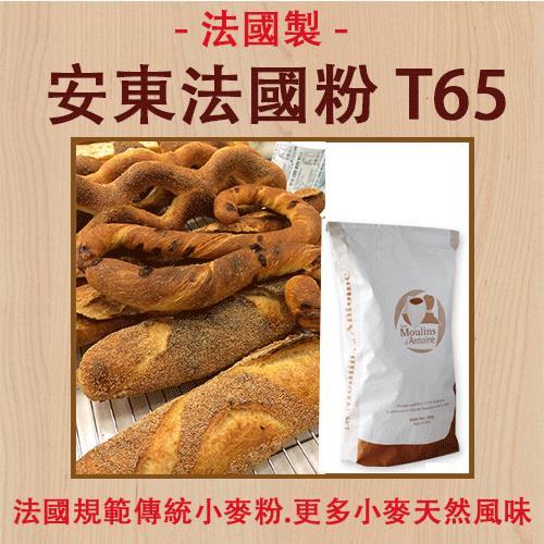 【法國安東磨坊】法國粉T65 (約1800g/包) ?較T55更多小麥天然風味