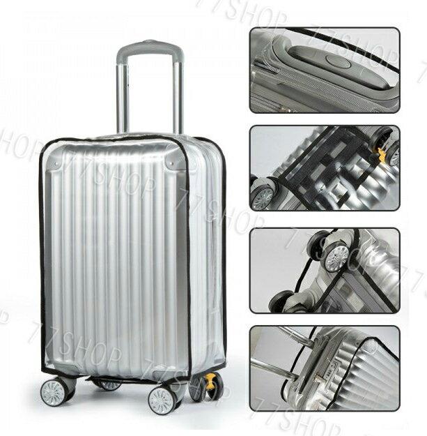 28吋行李箱透明防水耐磨加厚保護罩