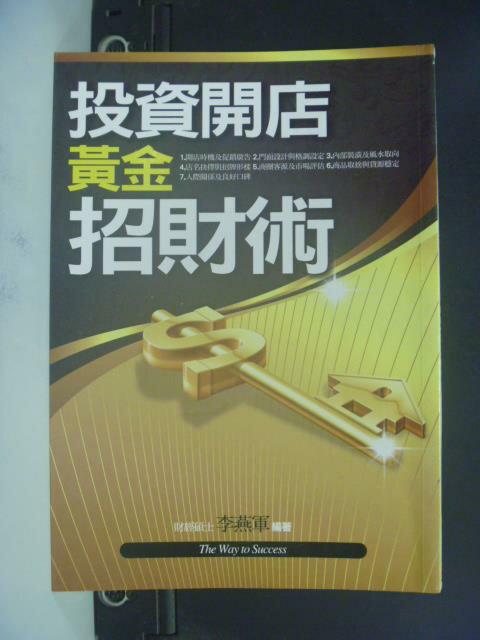 【書寶二手書T9/財經企管_OJE】投資開店黃金招財術_李燕軍