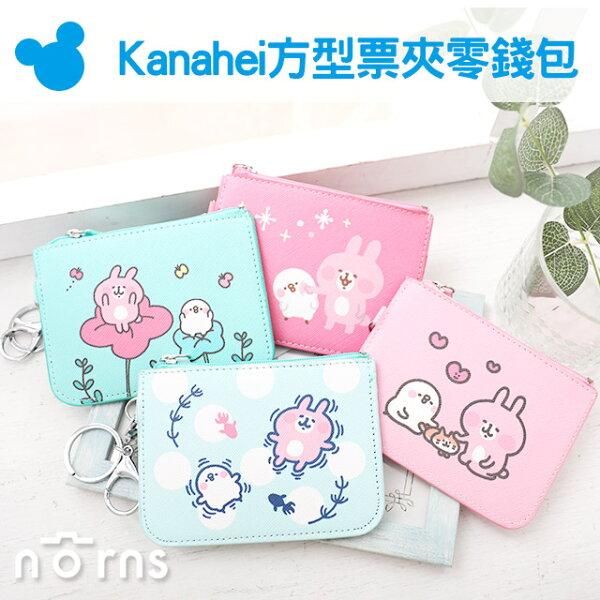 NORNS【Kanahei方型票夾零錢包】皮革正版卡娜赫拉小雞P助粉紅兔兔票卡包掛環吊飾粉綠水藍可愛療癒
