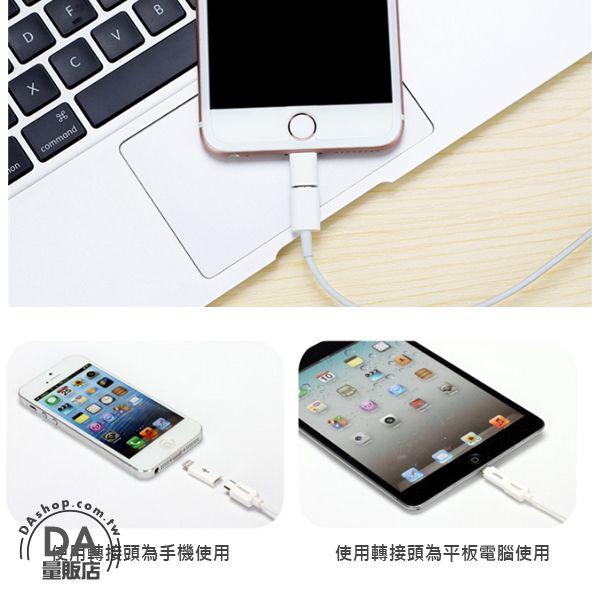 Micro USB 轉 lightning iPhone 7 8 X Xs 轉接頭 轉接器 傳輸充電 安卓轉蘋果(78-4116) 6