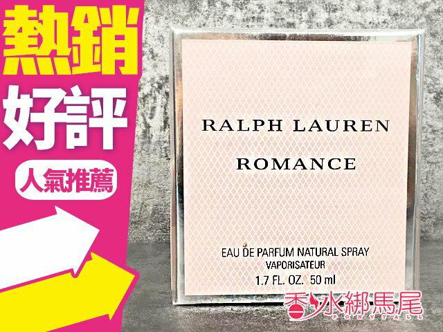Ralph Lauren 羅曼史女性淡香精 Romance 50ml◐香水綁馬尾◐